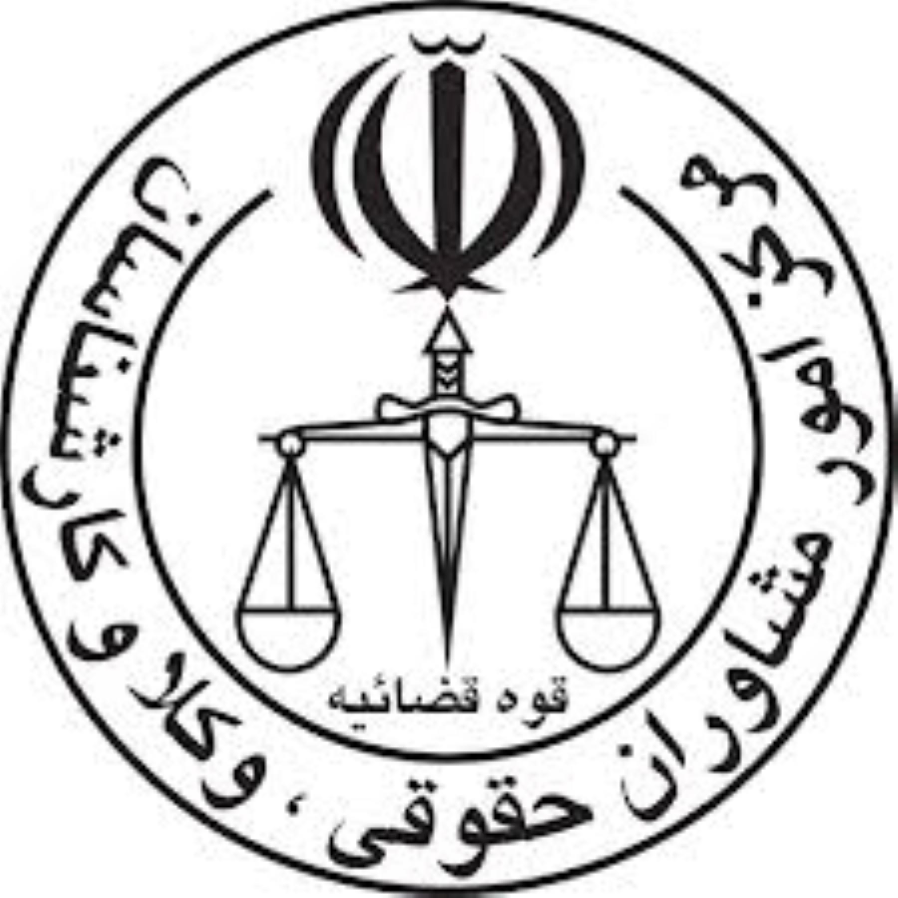 نشان سابق مرکز مشاوران  قوه قضائیه